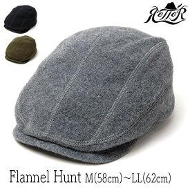 """帽子 """"Retter(レッター)"""" フランネルハンチング Flannel Hunt メンズ 秋冬 [大きいサイズの帽子アリ] アウトレットAW20"""