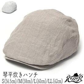 """帽子 """"Retter(レッター)"""" リネンハンチング 琴平炊きハンチ メンズ 春夏 [大きいサイズの帽子アリ]"""