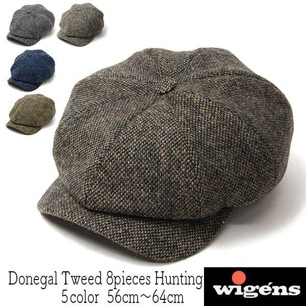 """帽子 スウェーデン""""WIGENS(ヴィーゲン)""""ドネガルツイード8枚はぎハンチング【あす楽対応】[大きいサイズの帽子あり][小さいサイズの帽子あり]【コンビニ受取対応商品】"""