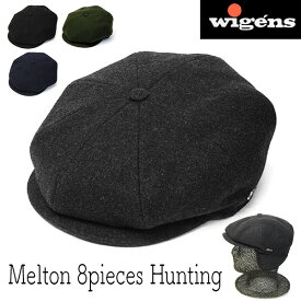 """【ポイント10倍】 帽子 スウェーデン""""WIGENS(ヴィーゲン)"""" 耳当て付きメルトン8枚はぎハンチング メンズ 秋冬 防寒帽子 [大きいサイズの帽子アリ][小さいサイズの帽子あり] アウトレットAW20"""