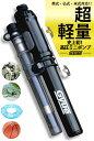 【超高圧 x 超軽量 x 改良版 x 英式アダプター付属】Gyue 自転車 携帯 空気入れ 携帯ポンプ 携帯空気入れ 仏式・米式…