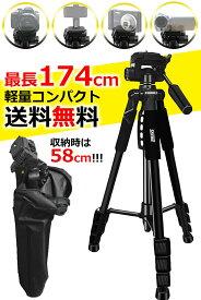 【174cm X 軽量 X 送料無料】三脚 170cm 軽量 コンパクト 一眼レフ ビデオカメラ 小型 3WAY雲台 4段 どの機種どのシーンでも大活躍 Gyue