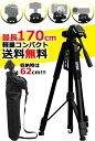 【改良版 X 170cm X 軽量 X 送料無料】三脚 170cm 軽量 コンパクト 一眼レフ ビデオカメラ 小型 3WAY雲台 4段 どの機…