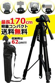 【改良版 X 170cm X 軽量 X 送料無料】三脚 170cm 軽量 コンパクト 一眼レフ ビデオカメラ 小型 3WAY雲台 4段 どの機種どのシーンでも大活躍 Gyue