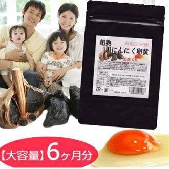 10P14Nov13 Super MILF black garlic egg yolk about 6 month min