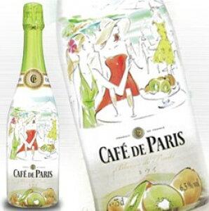 カフェ・ド・パリ キウイ スパークリングワイン 750ml 正規 kawahc 父の日ギフト お誕生日プレゼント にオススメ