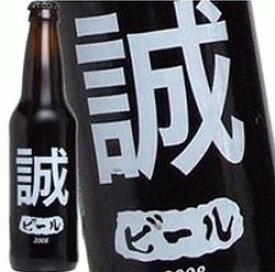 誠さんの為のビールが出来ました! わたしのビール (誠) [2008] 355ml 11度 kawahc