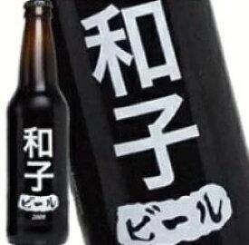 和子さんの為のビールが出来ました! わたしのビール (和子) [2008] 355ml 11度 kawahc