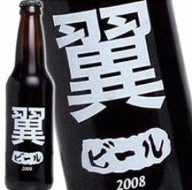 翼さんの為のビールが出来ました! わたしのビール (翼) [2008] 355ml 11度 kawahc