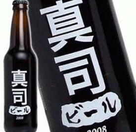 真司さんの為のビールが出来ました! わたしのビール (真司) [2008] 355ml 11度 kawahc