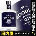 ブードルスジン 700ml 40度 (Boodles British London Dry Gin) kawahc