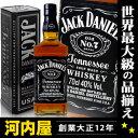ジャックダニエル ブラック 700ml 40度 正規品 かっこいいブラックメタル缶BOX入り! (Jack Daniel`s Tennessee Whiskey...