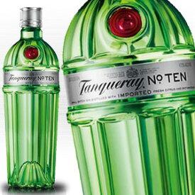 タンカレーNo.10 ナンバーテン ジン 700ml 47.3度 Tanqueray No.Ten Gin タンカレー no.10 タンカレーno10 タンカレー 10 タンカレー テン タンカレー ジン kawahc