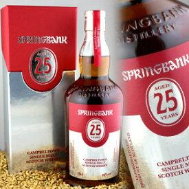 スプリングバンク 25年 700ml 46度 箱付 SPRINGBANK キャンベルタウンモルト シングルモルトウイスキー CambertownMalt Single Malt Whisky Whiskey ウィスキー ウヰスキー kawahc