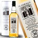 キルケラン 12年 700ml 46度 箱付 キャンベルタウンモルト シングルモルトウイスキーKilkerran 12years Cambeltown Single Malt Whisky…