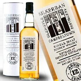 キルケラン 12年 700ml 46度 箱付 キャンベルタウンモルト シングルモルトウイスキーKilkerran 12years Cambeltown Single Malt Whisky kawahc