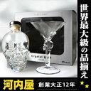 頭蓋骨 髑髏 ドクロ クリスタル ヘッド ウォッカ カクテル グラス付 750ml 40度 箱付 crystal head vodka kawahc