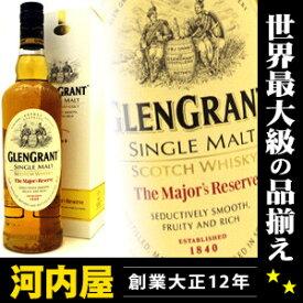 グレングラント メジャーリザーブ 700ml 40度 箱付 GLEN GRANT スペイサイドモルト シングルモルトウイスキー kawahc