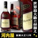 ヘネシー VSOP 700ml 40度 箱付 (Hennessy V.S.O.P.) ヘネシー vsop ヘネシーvsop hennessy ブランデー コニャック ka…