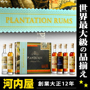プランテーションラム シガーボックス コレクション カリブ各国ラム(100ml) ×6銘柄入りセット plantation RUM kawahc