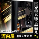 【限定ギフトボックス】 今だけ グラス付! ジョニーウォーカー ダブルブラック 700ml 40度 正規品 ウイスキー ギフト kawahc