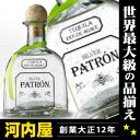 パトロン シルバー テキーラ 750ml 40度 箱なし ※おひとり様1本限り。 (Patron Silver Tequila 100% de Agave ) ...