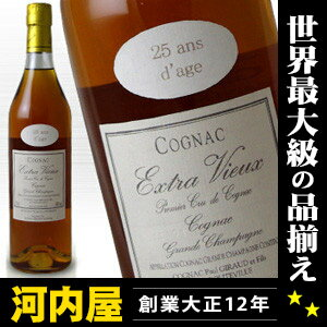 ポールジロー 25年 700ml 40度 正規 Paul Giraud 25y Cognac ブランデー コニャック kawahc