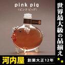 可愛らしいピンクの豚ちゃんのお酒 80ml 12度 kawahc