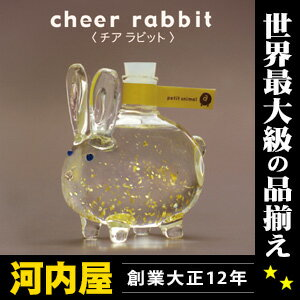 ツキを呼ぶ縁起のよいウサギちゃんの金箔入りのお酒 85ml 20度 箱付 kawahc