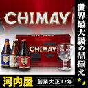 シメイ・トラピストビール オリジナル トライアル