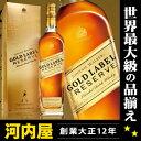 ジョニーウォーカー ゴールドラベル リザーブ 700ml 40度 正規 Johnnie Walker Gold Label Reserve ジョニーウォーカー ...