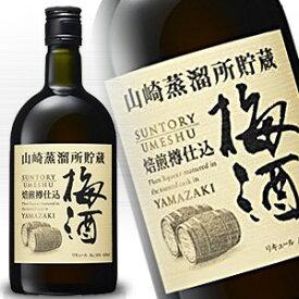 サントリー 山崎蒸留所 焙煎樽仕込み 梅酒 660ml 14度 Suntory Yamazaki kawahc