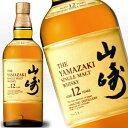 サントリー 山崎 12年 700ml 43度 箱なし suntory yamazaki シングルモルト 国産ウイスキー ジャパニーズウイスキー ウヰスキー ウィス…