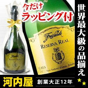フレシネ レゼルバ レアル 750ml 正規 ワイン スペイン 発泡 シャンパン スパークリング スパークリングワイン スパーク kawahc