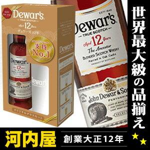 今だけオリジナルロゴ入りグラス付! デュワーズ 12年 700ml 40度 正規 箱付 オリジナルグラス付 ウィスキー kawahc