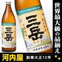 三岳 900ml 25度 芋焼酎(2014年10月頃製造) kawahc