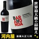 バラオンダ バリカ スペイン産 赤ワイン イエクラD.O. 750ml 15度 正規 (BARAHONDA) フルボディ ワイン モナストレル75% シラー25...