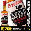 ベレンツェン アップル バーボン 700ml 28度 正規 リキュール リキュール種類 kawahc