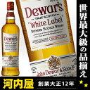 デュワーズ ホワイト ブレンデッド スコッチ ウイスキー