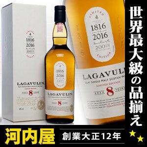ラガヴーリン 8年 200周年記念ボトル 700ml 48度 箱付 kawahc