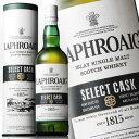 ラフロイグ セレクトカスク 700ml 40度 箱付 Laphroaig アイラモルト シングルモルト アイラウイスキーウヰスキーウィスキー IslayMalt SingleMalt Scotch Whisky kawahc