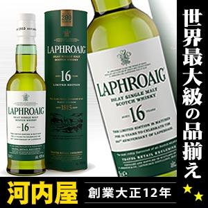 ラフロイグ 16年 200周年記念ボトル ハーフ 350ml 43度 箱付 kawahc