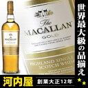 マッカラン ゴールド シリーズ ウイスキー