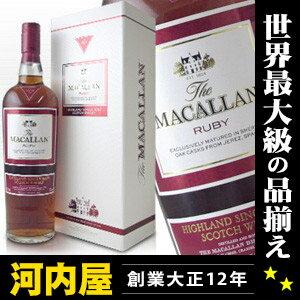 マッカラン ルビー (1824シリーズ) 700ml 43度 箱付 マッカラン [1824] シリーズ ウイスキー kawahc