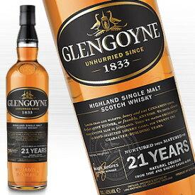 グレンゴイン 21年 700ml 43度 シェリー樽熟成 正規輸入品 箱付 Glengoyne 21YO Single Highland Malt グレンゴイン ハイランドモルト シングルモルト ウィスキー kawahc 父の日ギフト お誕生日プレゼント にオススメ