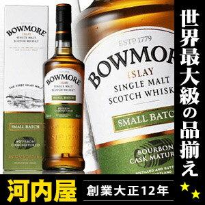 ボウモア スモールバッチ 700ml 40度 ウィスキー kawahc