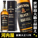 ジェムソン ブラックバレル 700ml 40度 箱付 正規品 kawahc