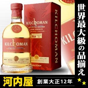 ※おひとり様1本限り。 キルホーマン [2011] for Bar Show 700ml 58.2度 正規 kawahc