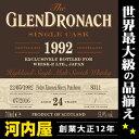 グレンドロナック [1992] 24年 PXシェリーパンチョン 700ml 53.9度 正規 kawahc ランキングお取り寄せ