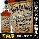 ジャックダニエル ホワイトラビット サルーン 700ml 43度 (Jack Daniel`s White Rabbit SALOON) kawahc